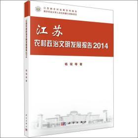 江苏农村政治文明发展报告2014