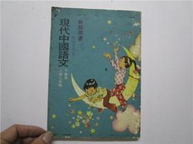 1978年初版香港现代教育研究社教科书《现代中国语文》附参考答案(小学六年级下学期)教师用书