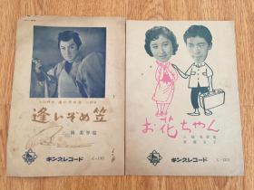民国日本电影介绍小册子