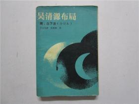 吴清源布局 黑白下法(合订本)