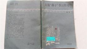 """大盗""""燕子""""李三传奇 柳溪著 花城出版社"""