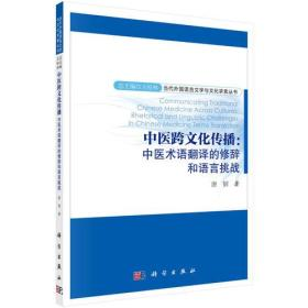 中医跨文化传播:中医术语翻译的修辞和语言挑战:rhetorical and linguistic challenges in Chinese medicine terms translation
