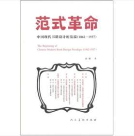 范式革命:中国现代书籍设计的发端(1862-1937)
