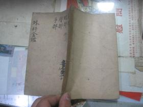 【晚晴木刻】御纂医宗金鉴<第八十二卷-八十三卷>:外科金鉴(肩 手 臂 臑 下 臀部)