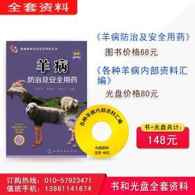 羊细菌病的防治036  一、炭疽036  二、恶性水肿038  三、肉毒梭菌中毒症039  四、破伤风041