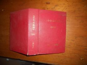 小小说选刊 2002年 合订本 1-12期