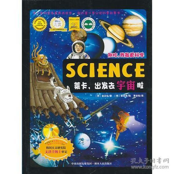 别抢,我最爱科学:莱卡,出发去宇宙啦
