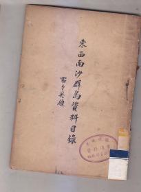 东西南沙群岛资料目录 民国三十七年出版