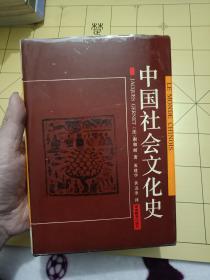 中国社会文化史(大32开精装94年一版一印私藏95品好).