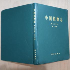 中国植物志 第五十七卷 第一分册(包快递)