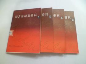 妇女运动史资料3、4、5、6【4册合售】