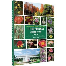 中国迁地栽培植物大全 第十二卷