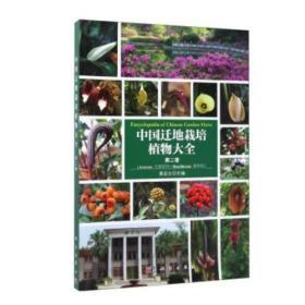 9787030459701中国迁地栽培植物大全-第二卷