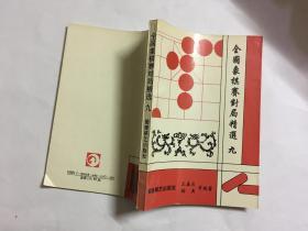 全国象棋赛对局精选  9