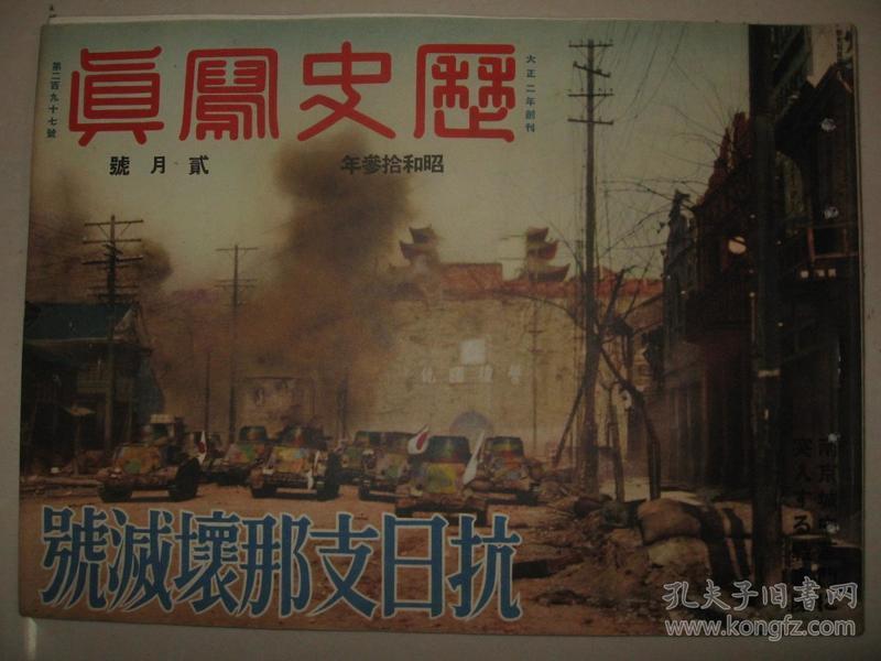 侵华画册 1938年《历史写真》上海 南京江阴 蒙古联盟自治政府成立德王 山东济南  广东 汉口
