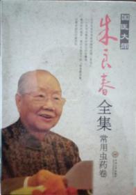 国医大师朱良春全集 常用虫药卷