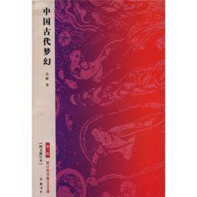 中国古代梦幻(第3版)(图文修订本)