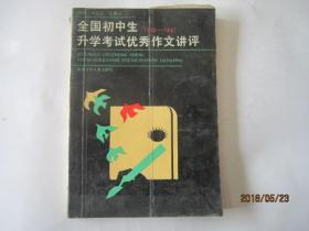 全国初中生升学考试优秀作文讲评:1985-1987(整个外封有胶带)