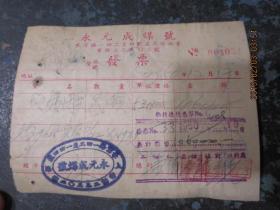 1950年《永元成煤号》发票,贴有16张中华人民共和国印花税票,包真,存于a纸箱169