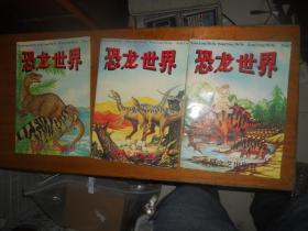 恐龙世界 第6、7、8册(春风文艺版)3本