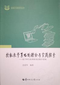 授权教学策略的理论与实践探索 基于师生权利视角的教学重构