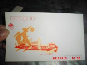 纪念封:第一届世界女子足球锦标赛赛场纪念封