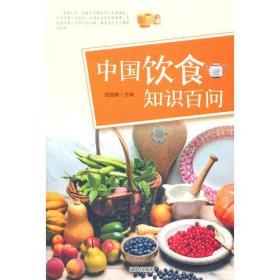 特价 中国饮食知识百问