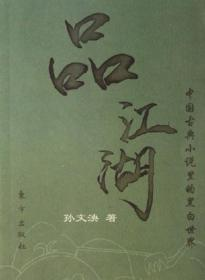 品江湖:中国古典小说里的黑白世界