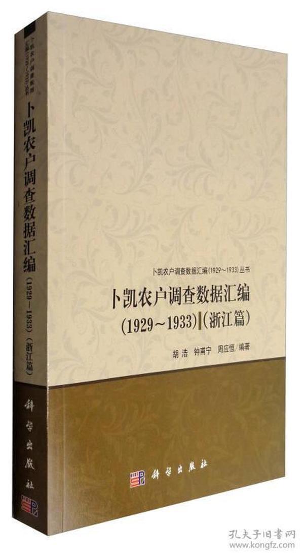 卜凯农户调查数据汇编(1929~1933)(浙江篇)