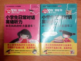 小学生日常对话英语听力:林克妈妈的听力直通车(1、2册)附光盘和附册 原塑封