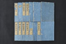 《礼记集注》线装三十卷15册全 和刻本 《礼记》是中国古代一部重要的典章制度选集,主要记载了先秦的礼制,是研究先秦社会的重要资料,是一部儒家思想的资料汇编 尺寸26.5*19cm