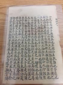 千字文手抄本册页一张