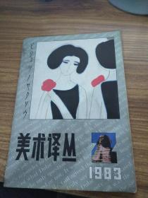 美术译丛1983