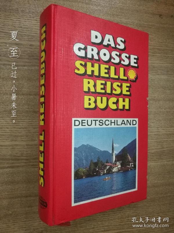 德国旅游地图册