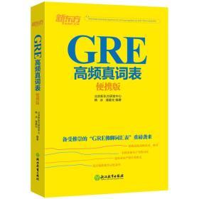 新东方 GRE高频真词表便携版