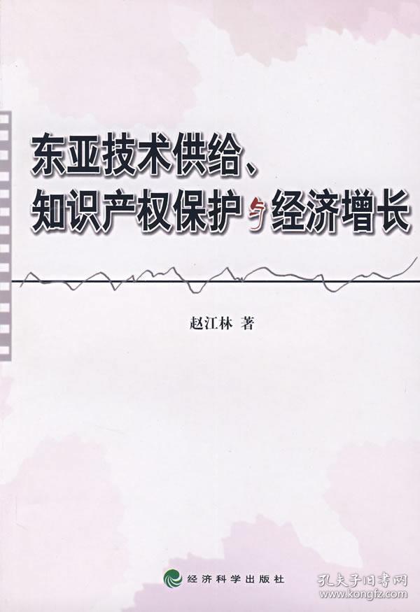 正版送书签hi~东亚技术供给、知识产权保护与经济增长 9787505866