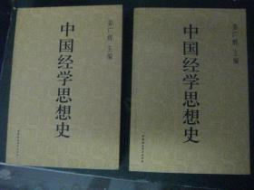 中国经学思想史 第一卷第二卷 合售