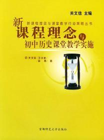 正版送书签hi~新课程理念与小学语文课堂教学实施 9787810644754
