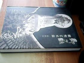 郑于鹤雕塑艺术集(佛像卷)