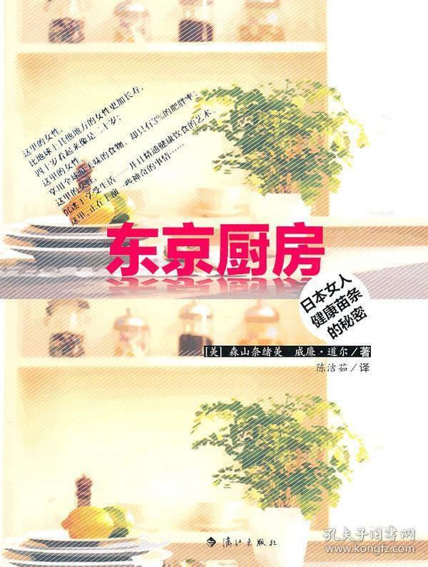 正版送书签hi~东京厨房:日本女人健康苗条的秘密 9787540748999