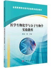 医学生物化学与分子生物学实验教程