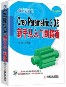 Creo Parametric 3.0中文版新手从入门到精通