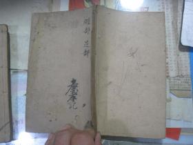 【晚晴木刻】御纂医宗金鉴<第八十五卷>:外科金鉴(胫部 足部)