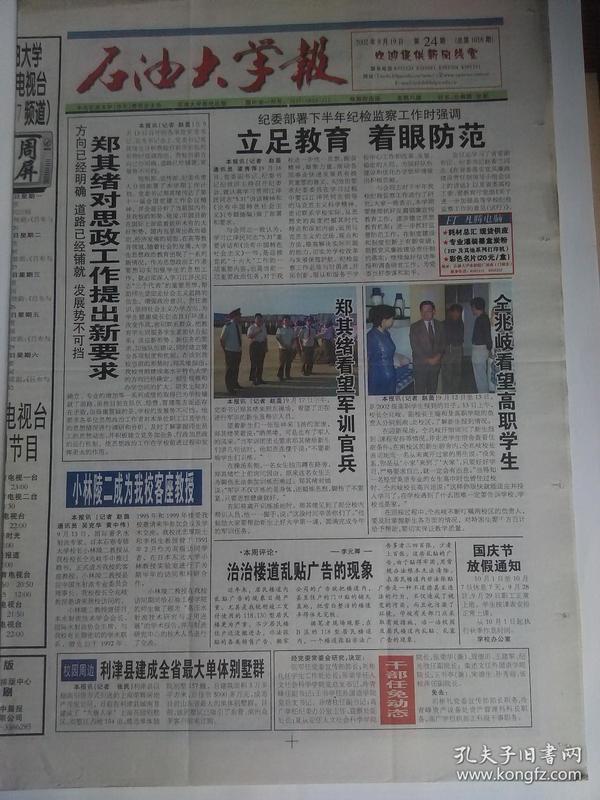 石油大学报 2002年9月19日  8版【看图描述】