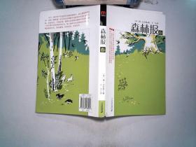 森林报-春'.