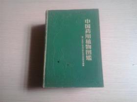 中国药用植物图鉴(1960年 一版一印)