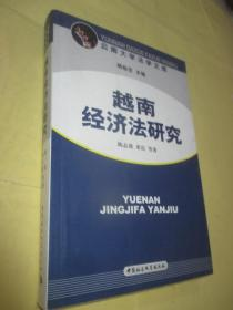 越南经济法研究--云南大学法学文库
