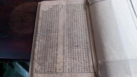 万年历(1952到2031年),后面有周公解梦,但是周公解梦后几页品相差。