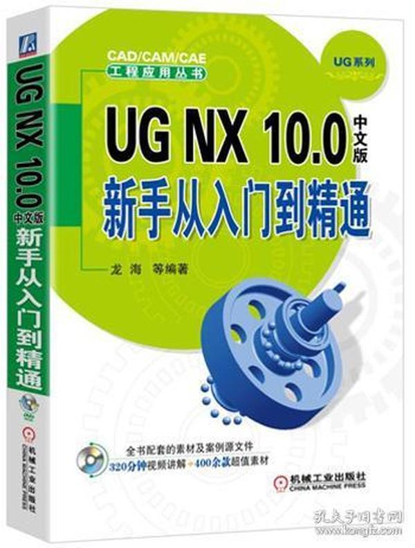 UG NX 10.0中文版新手从入门到精通