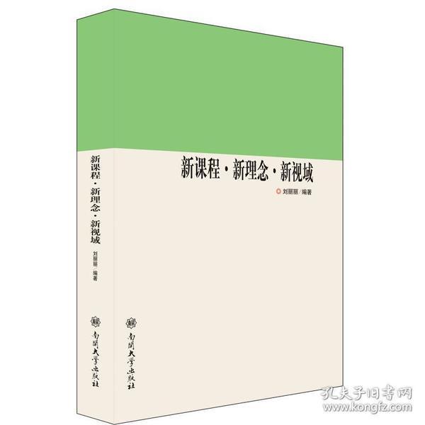 正版送书签hi~新课程 新理念 新视域 9787310044511 刘丽丽著